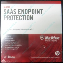 Антивирус McAFEE SaaS Endpoint Pprotection For Serv 10 nodes (HP P/N 745263-001) - Балаково