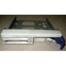 Салазки RID014020 для SCSI HDD (Балаково)