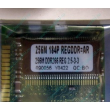 256 Mb DDR1 ECC Registered Transcend pc-2100 (266MHz) DDR266 REG 2.5-3-3 REGDDR AR (Балаково)