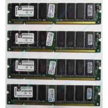 Память 256Mb DIMM Kingston KVR133X64C3Q/256 SDRAM 168-pin 133MHz 3.3 V (Балаково)